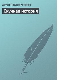 Книга Скучная история