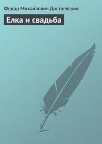 Книга Елка и свадьба