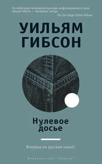 Купить книгу Нулевое досье, автора Уильяма Гибсона