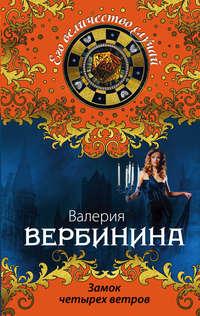 Купить книгу Замок четырех ветров, автора Валерии Вербининой