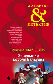 Книга натальи александровой