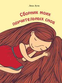 Купить книгу Сборник моих поучительных снов, автора Лизы Лутц