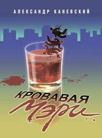 Купить книгу Кровавая Мэри, автора Александра Каневского