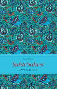 Купить книгу Suhtesahver, автора