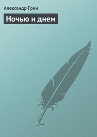 Купить книгу Ночью и днем, автора Александра Степановича Грина