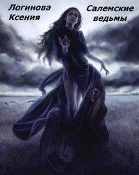 Салемские ведьмы