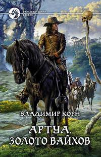 Книга Золото вайхов - Автор Владимир Корн