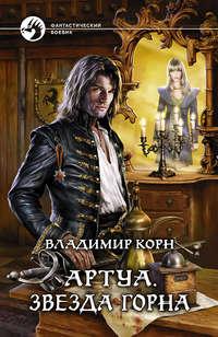 Книга Звезда Горна - Автор Владимир Корн