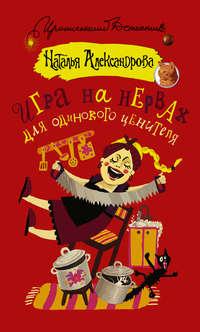 Купить книгу Игра на нервах для одинокого ценителя, автора Натальи Александровой