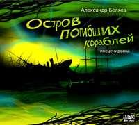 Купить книгу Остров погибших кораблей, автора Александра Беляева