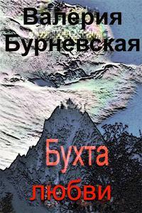 Купить книгу Бухта любви, автора Валерии Бурневской