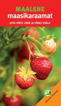 Купить книгу Maalehe maasikaraamat, автора