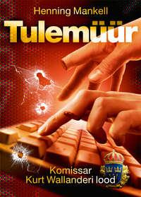 Купить книгу Tulemüür, автора Henning Mankell