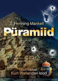 Купить книгу Püramiid, автора Henning Mankell