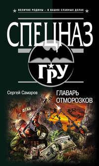 Книга Главарь отморозков - Автор Сергей Самаров