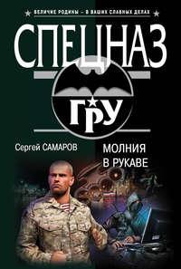 Книга Молния в рукаве - Автор Сергей Самаров