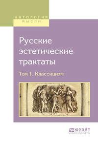 Русские эстетические трактаты в 2 т. Том 1. Классицизм