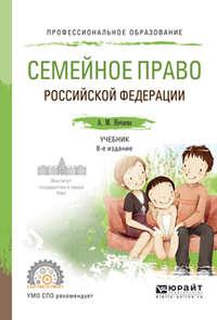 Семейное право Российской Федерации 8-е изд., пер. и доп. Учебник для СПО