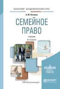 Семейное право 8-е изд., пер. и доп. Учебник для академического бакалавриата