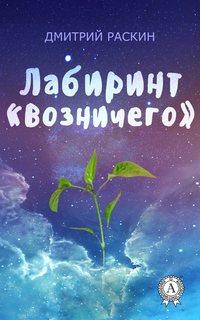 Купить книгу Лабиринт «Возничего», автора Дмитрия Раскина
