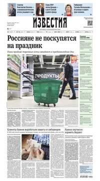 Известия 246-2016
