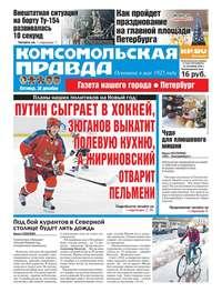 Комсомольская правда. Санкт-Петербург 149-2016