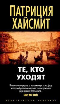 Книга Те, кто уходят - Автор Патриция Хайсмит