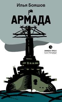Купить книгу Армада, автора Ильи Бояшова