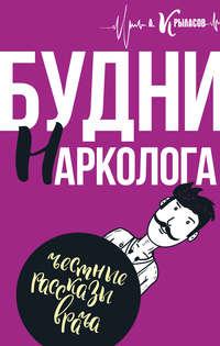 Книга Будни нарколога - Автор Александр Крыласов