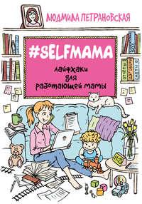 Книга #Selfmama. Лайфхаки для работающей мамы - Автор Людмила Петрановская