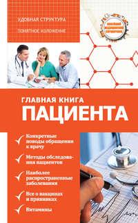 Книга Главная книга пациента - Автор Александр Анваер