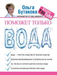 Книга Поможет только вода - Автор Ольга Бутакова