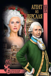 Книга Агент из Версаля - Автор Владимир Бутенко