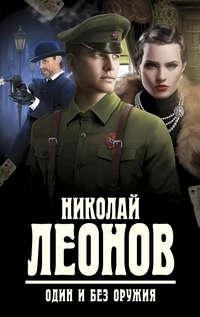 Купить книгу Один и без оружия, автора Николая Леонова