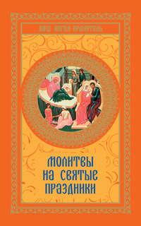 Книга Молитвы на святые праздники - Автор