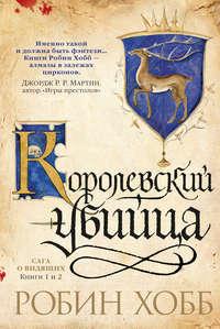 Книга Ученик убийцы. Королевский убийца (сборник) - Автор Робин Хобб