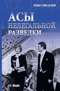 Книга Асы нелегальной разведки - Автор Николай Шварев