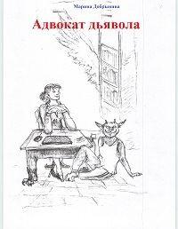 Купить книгу Адвокат Дьявола, автора Марины Владимировны Добрыниной