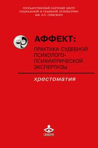 Купить книгу Аффект: практика судебной психолого-психиатрической экспертизы, автора Коллектива авторов