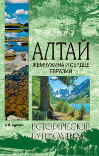 Алтай. Жемчужина и сердце Евразии