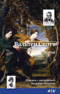 Купить книгу Роб Рой, автора Вальтера Скотта