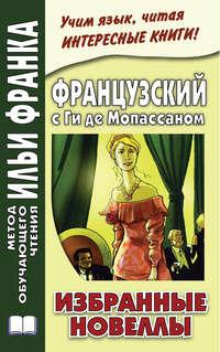 Книга Французский с Ги де Мопассаном. Избранные новеллы - Автор