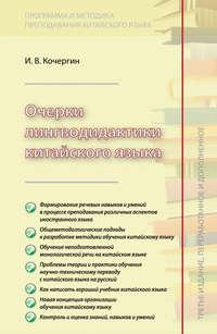 Книга Очерки лингводидактики китайского языка - Автор Игорь Кочергин