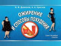 Книга Ожирение и способы похудения - Автор Алексей Краснов