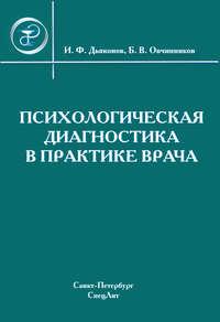 Купить книгу Психологическая диагностика в практике врача, автора Коллектива авторов