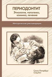 Купить книгу Периодонтит. Этиология, патогенез, клиника, лечение. Методические рекомендации, автора Коллектива авторов