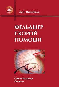 Купить книгу Фельдшер скорой помощи, автора Анатолия Нагнибеды