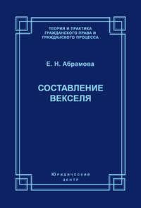 Купить книгу Составление векселя, автора Елены Абрамовой