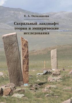 Книга Сакральный ландшафт