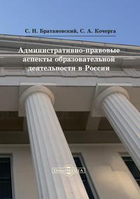 Административно-правовые аспекты образовательной деятельности в России